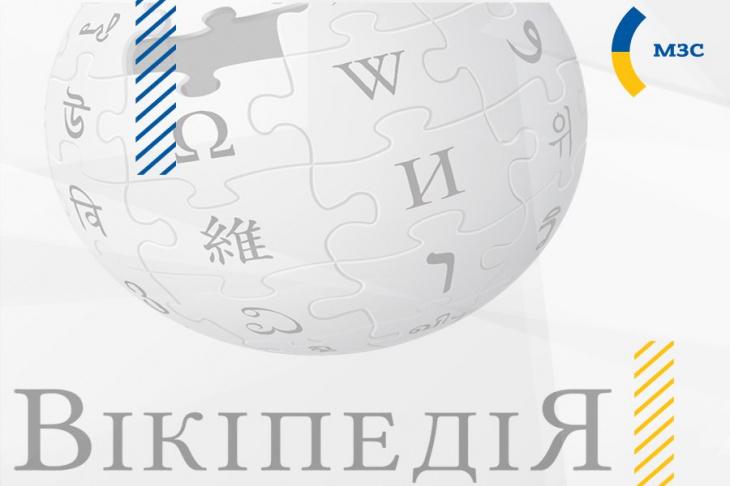 міністерство закордонних справ україни - мзс запускає масштабну кампанію наповнення вікіпедії неупередженою інформацією про україну та світ